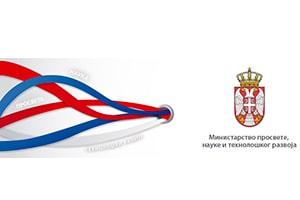 МИНИСТАРСТВО ПРОСВЕТЕ, НАУКЕ И ТЕХНОЛОШКОГ РАЗВОЈА РЕПУБЛИКЕ СРБИЈЕ