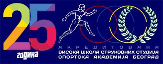 СПОРТСКА АКАДЕМИЈА БЕОГРАД Logo